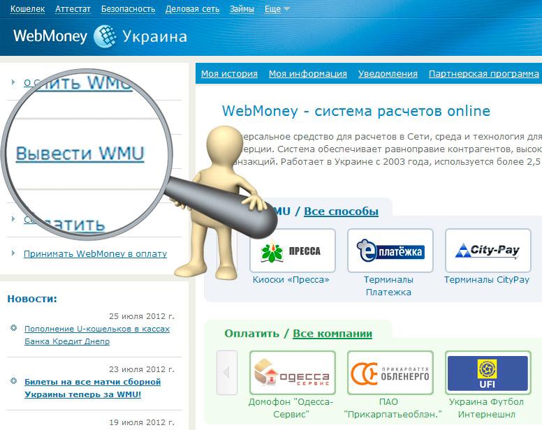 Vy`vod WebMoney cherez servis platezhei` mim.com.ua