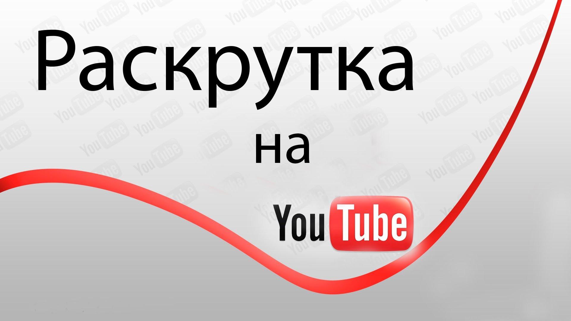 Как прорекламировать канал ютуб реклама на электротехнических сайтах и порталах